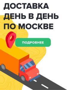 Доставка день в день по Москве