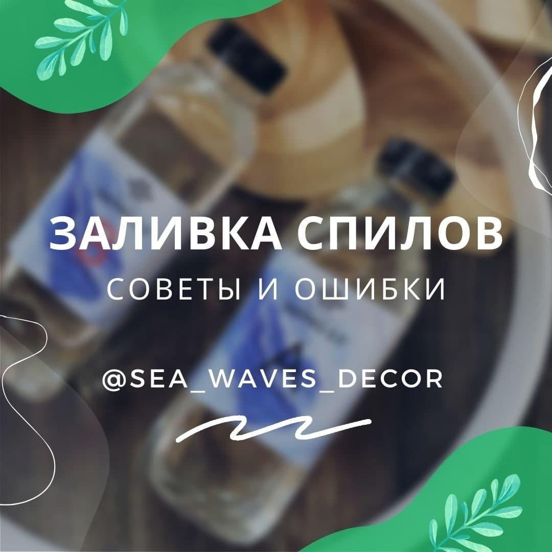 """Заливка спила в """"ободке"""" от @sea_waves_decor 🌿"""